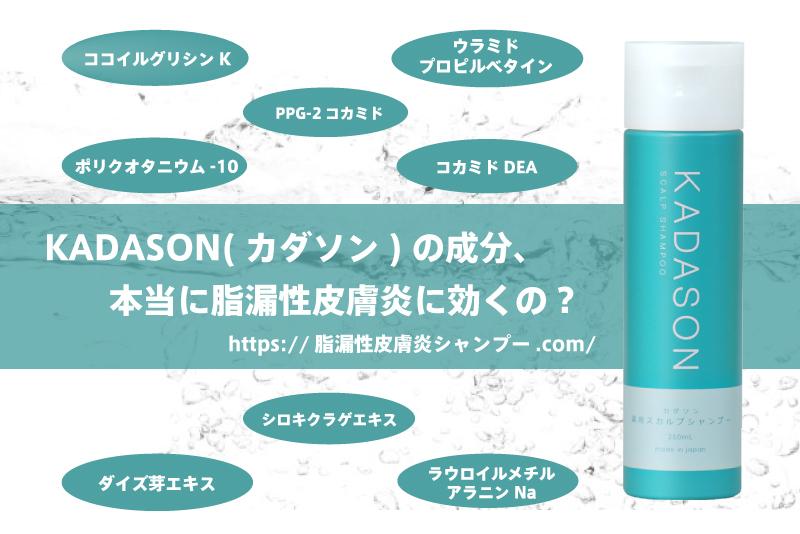 KADASON(カダソン)シャンプーの成分は本当に脂漏性皮膚炎に効くの?