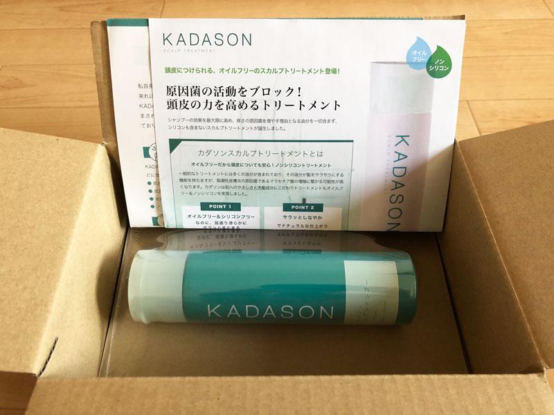 KADASON(カダソン)シャンプーを開封