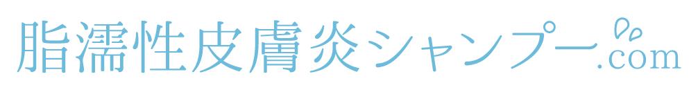 脂濡性皮膚炎シャンプー.com ~ フケやカユミをシャンプーで改善