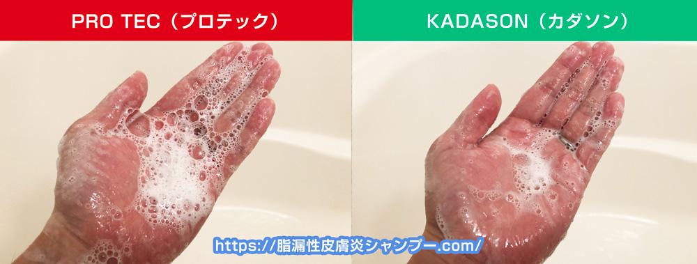 KADASON(カダソン)シャンプーとPRO TEC(プロテック)の泡立ちを比較