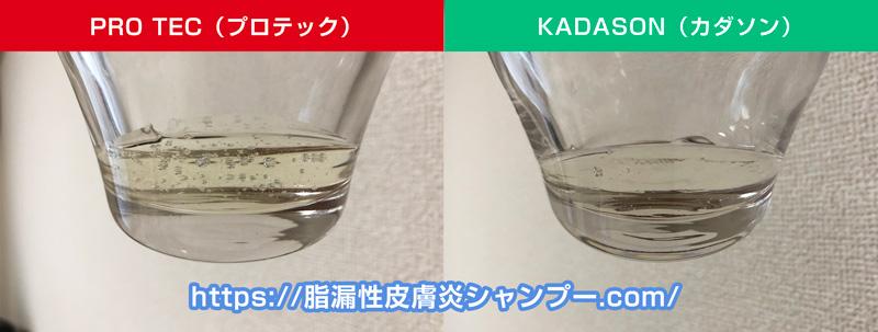 KADASON(カダソン)シャンプーとPRO TEC(プロテック)を比較