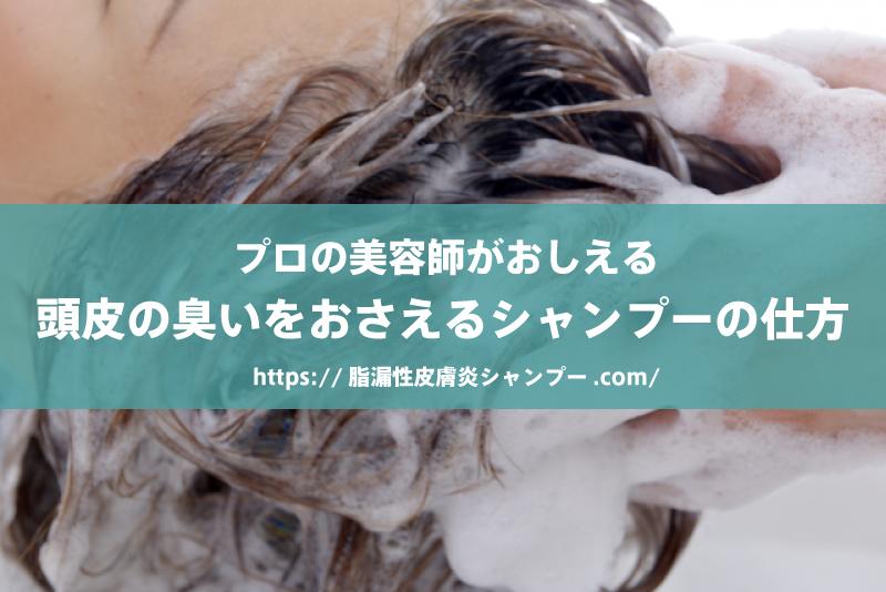 【プロ美容師が教える】頭皮の臭いをとる(抑える)シャンプーの洗い方
